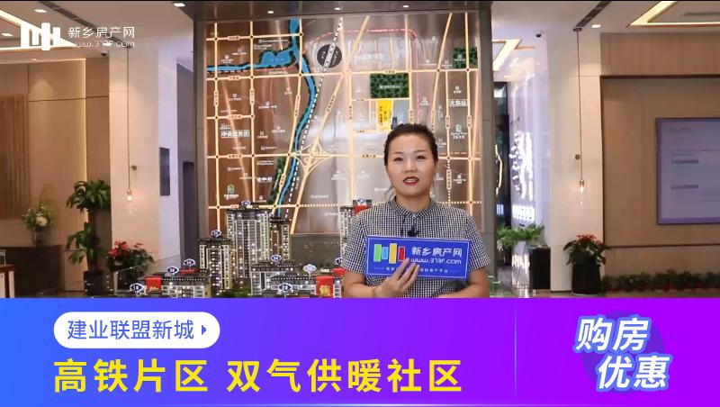 https://images.373f.com//Video/jianyelianmengxincheng.png