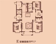 E至尊四房