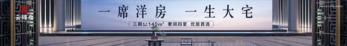 大桥云锦府