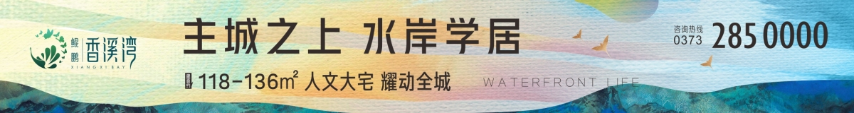 鲲鹏香溪湾