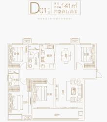 D01户型141㎡