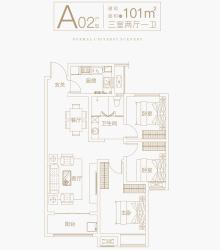 A02户型101㎡