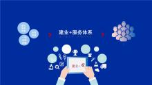 建業新生活再次榮登中國物業服務百強企業榜單 躍居12強