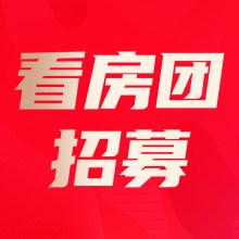 6月7日新乡房产网东区专场看房团召集令!速来抢座!
