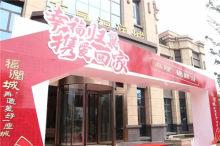 大境已成 心归家至 高晟福润城8#、9#楼完美交付