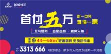 诚城领第44-58㎡轻奢小户 首付5万起轻松安家