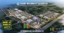 中农联新乡国际农产品交易中心购房优惠1万抵2万