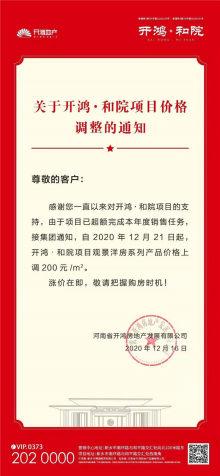 開鴻和院12月21日起價格上調200元/㎡  敬請把握購房時機!