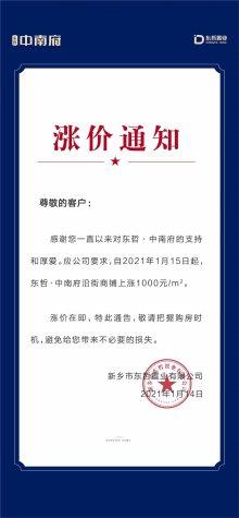 东哲中南府自1月15日起 沿街上铺上涨1000元/㎡