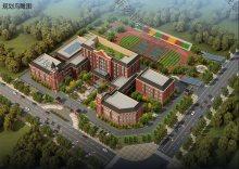 教育配套全面升级 新建学校进展来了 最快今秋投入使用