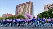 新飞建业府公益骑行 致敬城市守护者 让关怀温暖新乡