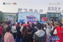 五一嗨FUN天 新飞建业府集装箱艺术节精彩继续中