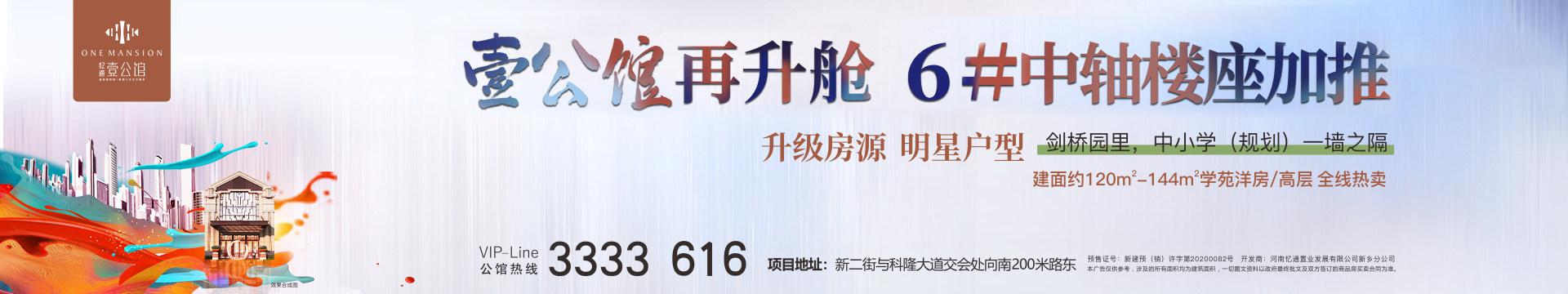 忆通壹公馆