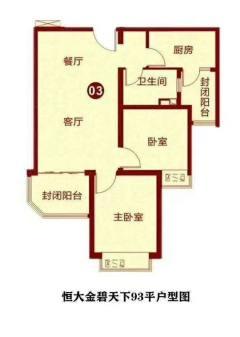 (平原新区)恒大金碧天下2室2厅1卫93m²精装修