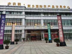 (牧野区)中农联新乡国际农产品交易中心80m²毛坯房
