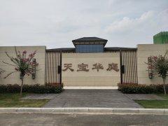 (经开区)天宝华庭3室2厅2卫129m²毛坯房