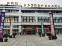 中农联新乡国际农产品交易中心1室1厅1卫86m²毛坯房