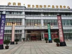 (牧野区)中农联新乡国际农产品交易中心商铺
