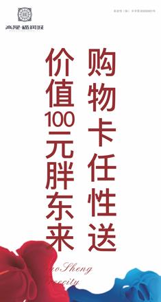 高晟福润城