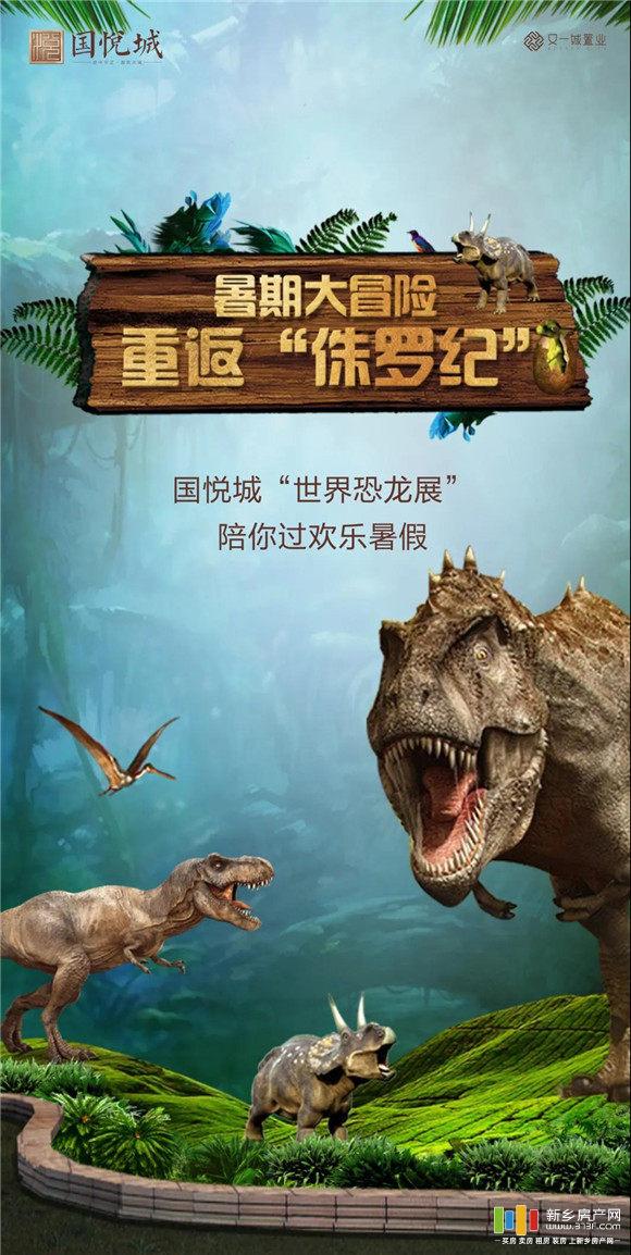 国悦城世界恐龙展