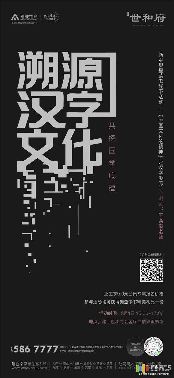 新乡建业世和府中国文化的精神之汉子溯源