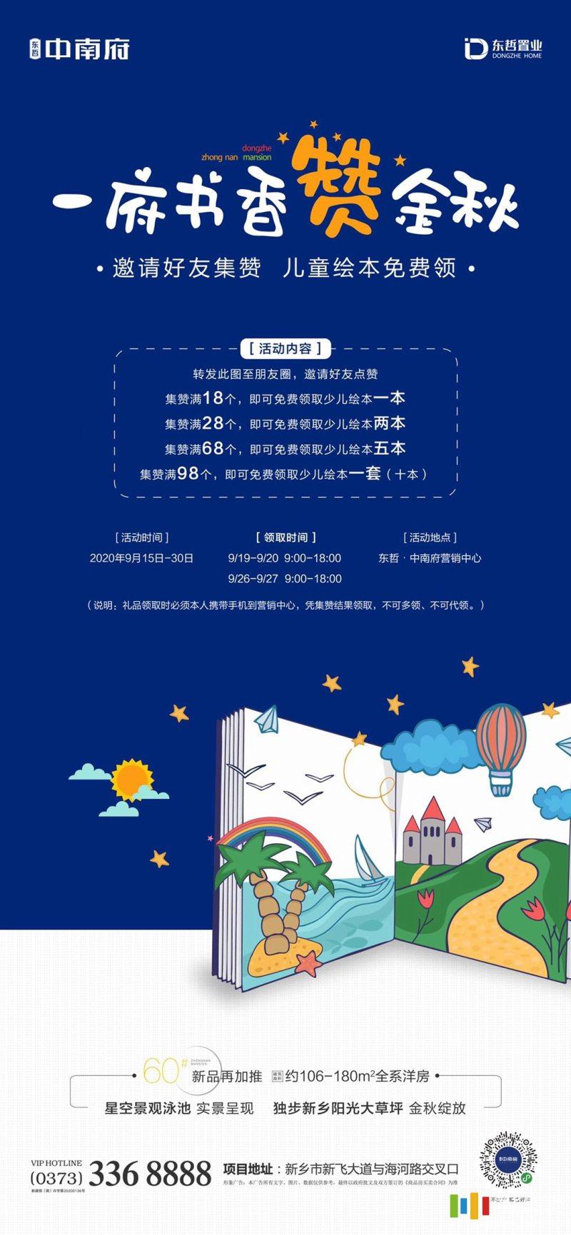 东哲中南府海报