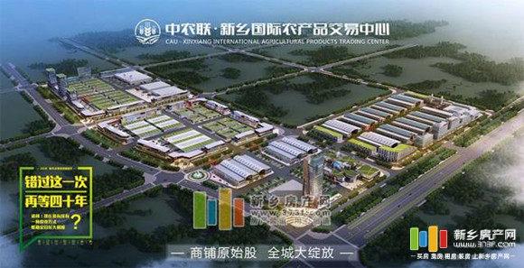 中农联新乡国际农产品交易中心