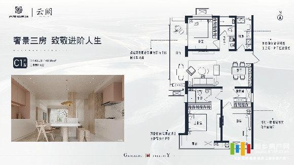 高晟福润城二期云阙户型