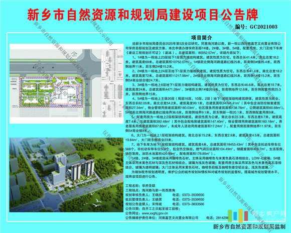 学府圣邸规划公示