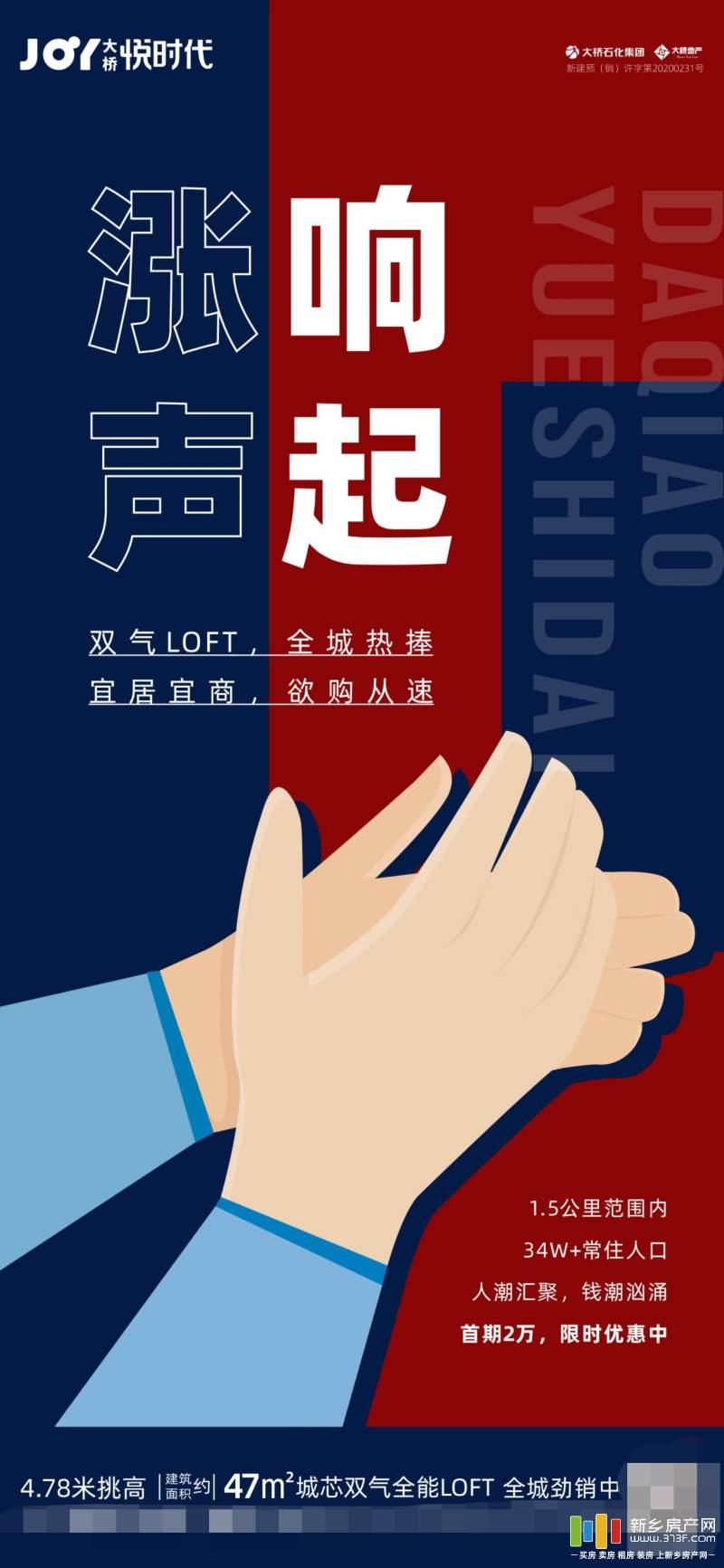 大桥悦时代海报
