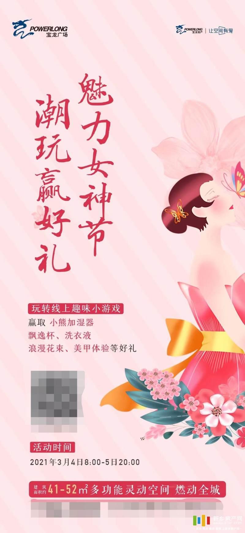 宝龙广场海报