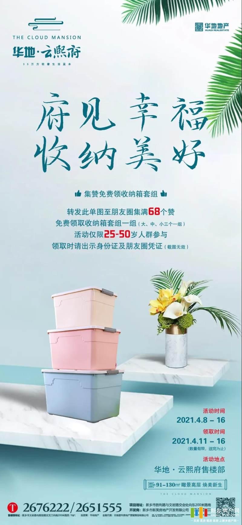 华地云熙府活动海报