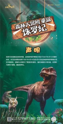 孟电森林城市:远古霸主空降新乡 开启神奇侏罗纪世界