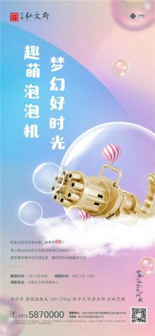 万新弘文府:领取网红泡泡机 看新中式洋房府邸