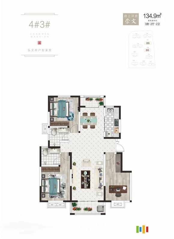崇文户型 建面约134㎡ 三室两厅两卫