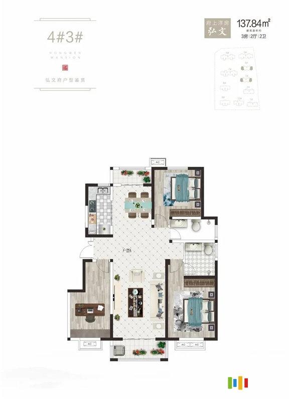 弘文户型 建面约137㎡ 三室两厅两卫