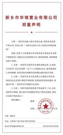 官方辟谣:大桥悦时代未与第三方装修公司合作