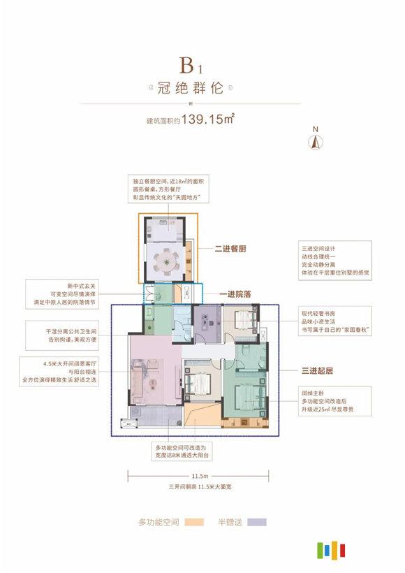 学府圣邸户型图