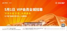 新乡城南建业橙园:5月1日VIP会员招募盛大开启!