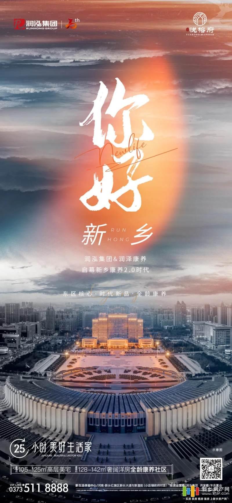润泓丰邑悦榕府海报
