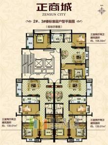 2#、3#楼标准层户型平面图