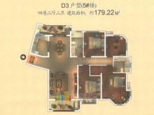 5#楼D3户型